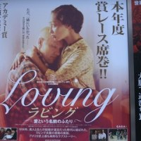 『ラビング 愛という名前のふたり』