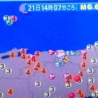 鳥取地震の原因は、まさか、シンゴジラ?