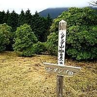 丹沢山系「シダンゴ山」の登山