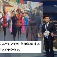 朝鮮族に対する偏見と現実