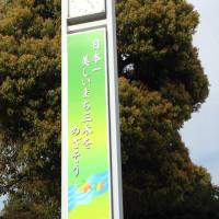 日本一美しいまちをめざす三木市 と 薮本市長