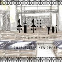 一般社団法人 名古屋バリ芸能協会 スタジオ「結緋(Yui)」 開設