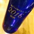 海からの贈りもの 2016原酒