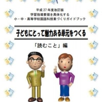 子どもにとって魅力ある単元をつくる「読むこと編」/岩手県総合教育センター
