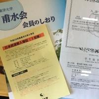 東洋大学入学式 4月6日(木)