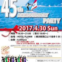 4/30は逗子ウインドサーフスクール創立45周年記念パーティー