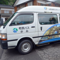 香美町営バスで鎧駅へ・・・