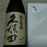 頂き物の久保田純米大吟醸