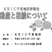 研修会 5月19日(金)晴れ