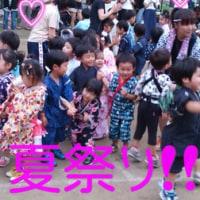 夏祭り楽しかったです〜