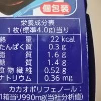 森永製菓カカオ70ビフィズス菌チョコレート