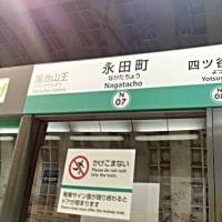 01/22 南北線永田町駅