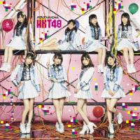 [詳細] HKT48 9thシングル「バグっていいじゃん」 2/15発売 ※追記:イベント日程