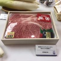 志賀町優良特産品発表会