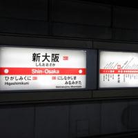 きょうは、大阪へ 3だったかな