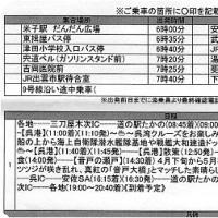 OB会 バスレク (*^_^*)