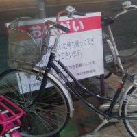 昨日生田署から盗難届の出されていた自転車が見つかりました。取りに来てくれと。それで三宮まで。自転車は遺体で見つかりました。