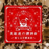 日本初のゲーム音楽プロオーケストラ「JAGMO」によるクリスマス演奏会
