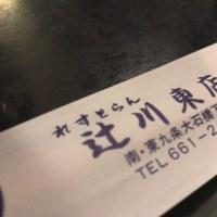 4/22. れすとらん辻川東店