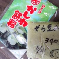 かしわ餅 完成! ヽ(^。^)ノ