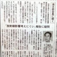 放射線の影響を否定した報告に疑問。福島の甲状腺検査 評価部会長が辞表