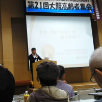 「下流老人」著者の藤田孝典さんの話を聞いた。