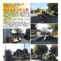 散策 「東京南西部-367」 世田谷区中町公園 上野毛~等々力