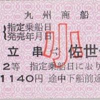 九州商船の硬券 続編7