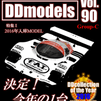 DD models Vol.90 DDcollection of the Year 2016