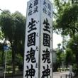 大阪・生國魂神社