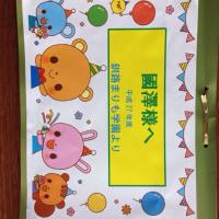 釧路まりも学園の皆さん、ありがとう!