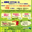 ☆千葉県主催 合同企業説明会☆ 6/22(木)開催!