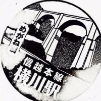 信越本線_横川駅スタンプ