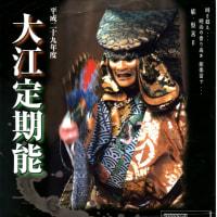 大江能楽堂の平成27(2017)年度定期能紹介のチラシがありました!