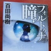 「フォルトゥナの瞳」百田尚樹