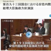 第百九十三回国会における安倍内閣総理大臣施政方針演説