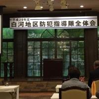 白河地区防犯指導隊全体会に出席。