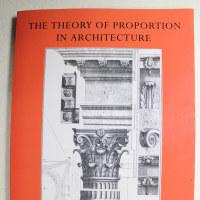 建築における比の理論