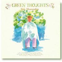 緑の季節に聴く音楽