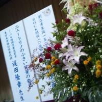 ノーベル賞受賞・梶田先生の講演♪