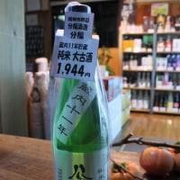 分福 純米大古酒 蔵内11年貯蔵入荷。