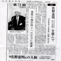 伊藤保太郎 追悼 佐野恵明元日本歯科技工士会会長を偲んで