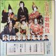 大阪松竹座「七月大歌舞伎」の夜の部を観劇してきました~