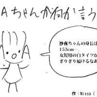 M・o・Aちゃんによる代理更新(その79)