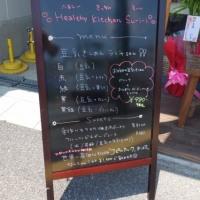 スマークの日替わりランチ (呉市広本町)