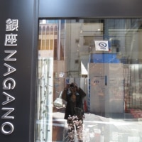 """"""" 長野 ″"""