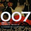 ≪2≫ 007/逆襲のトリガー