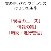 岡山市民病院ケースカンファレンス(2017/06/23):オリエンテーション