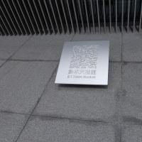 金沢の旅その2 鈴木大拙館