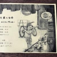 昭和…幼き日の想ひ出